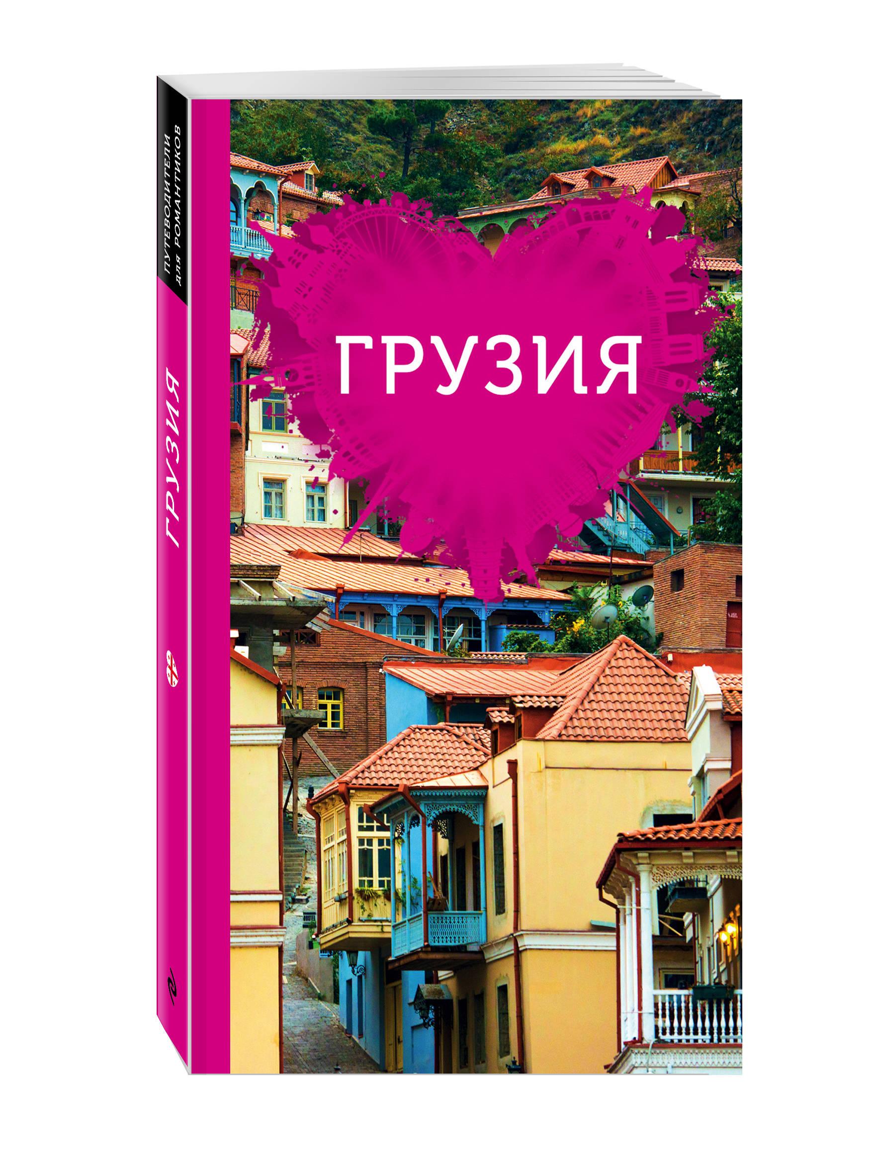 Ремнева Т.Н. Грузия для романтиков