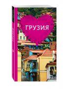 Ремнева Т.Н. - Грузия для романтиков' обложка книги
