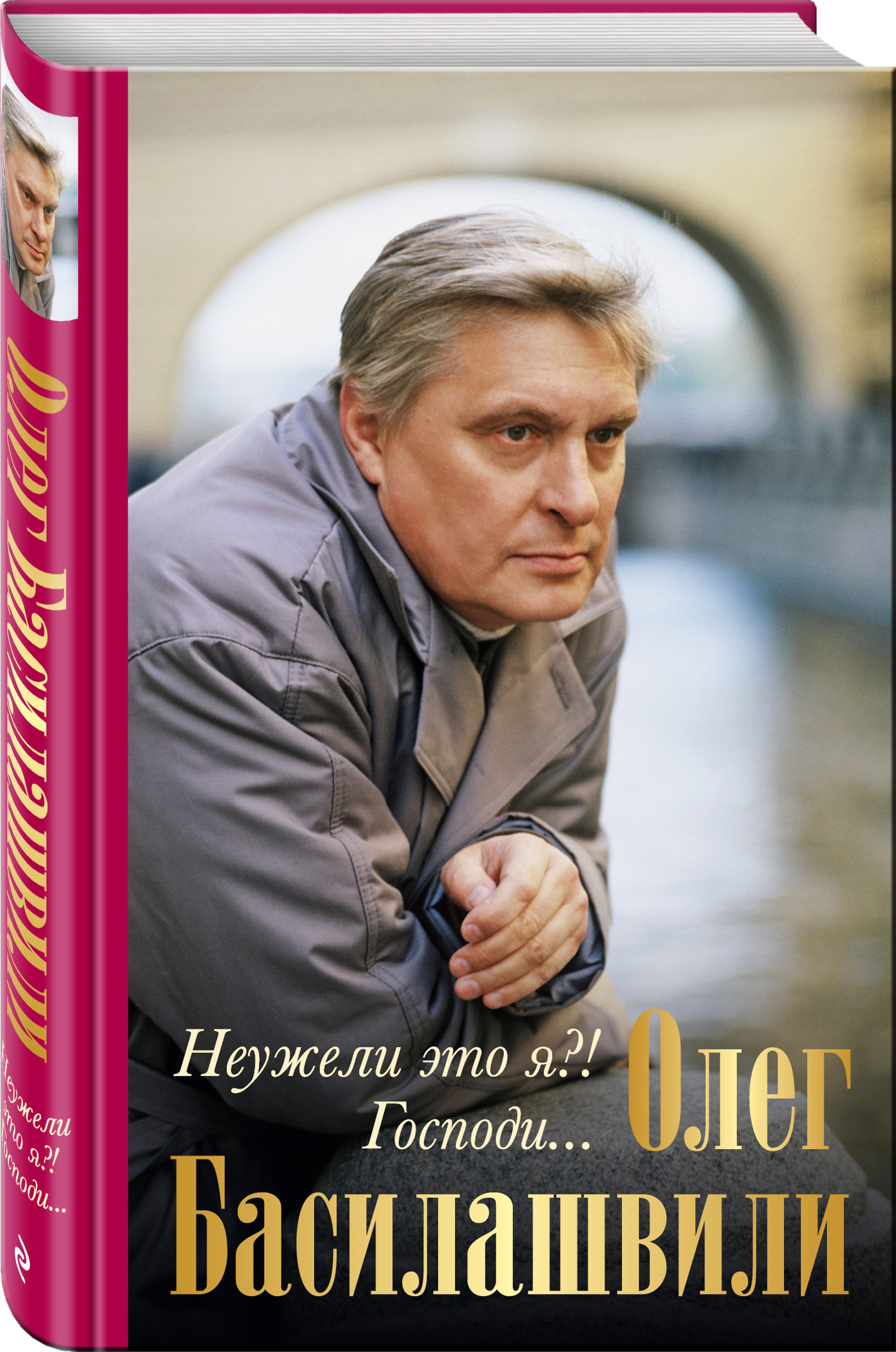 Олег Басилашвили Неужели это я?! Господи... олег ракшин про памятник чехословацкому легиону в самаре