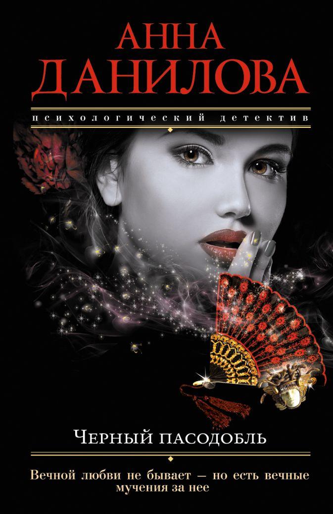 Анна Данилова - Черный пасодобль обложка книги