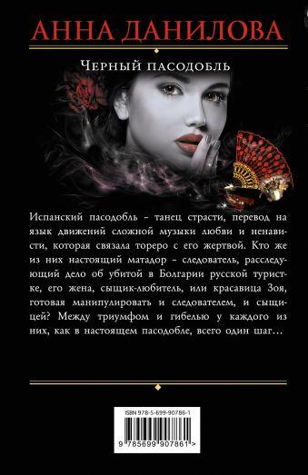 Черный пасодобль Анна Данилова