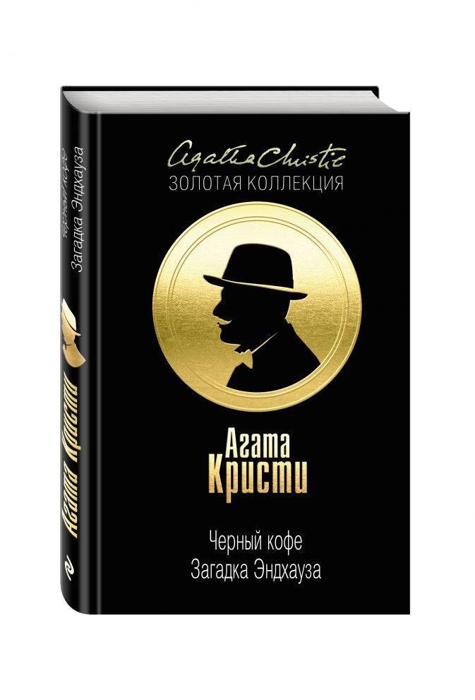 Агата Кристи - Черный кофе. Загадка Эндхауза обложка книги