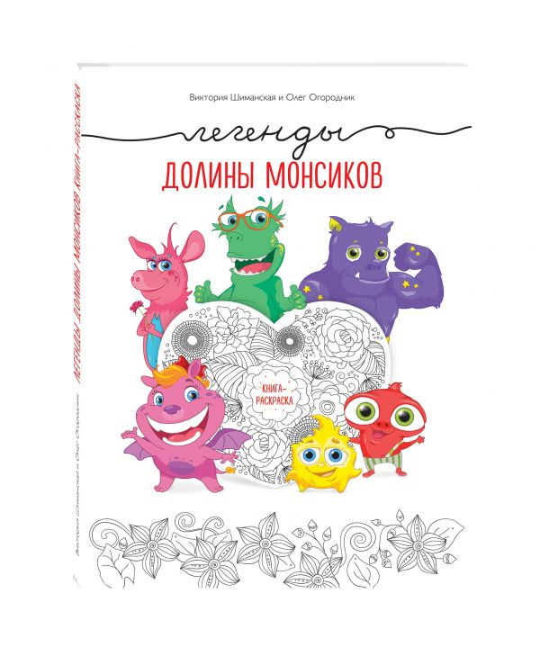 Легенды долины монсиков. Книга-раскраска Шиманская В., Огородник О.