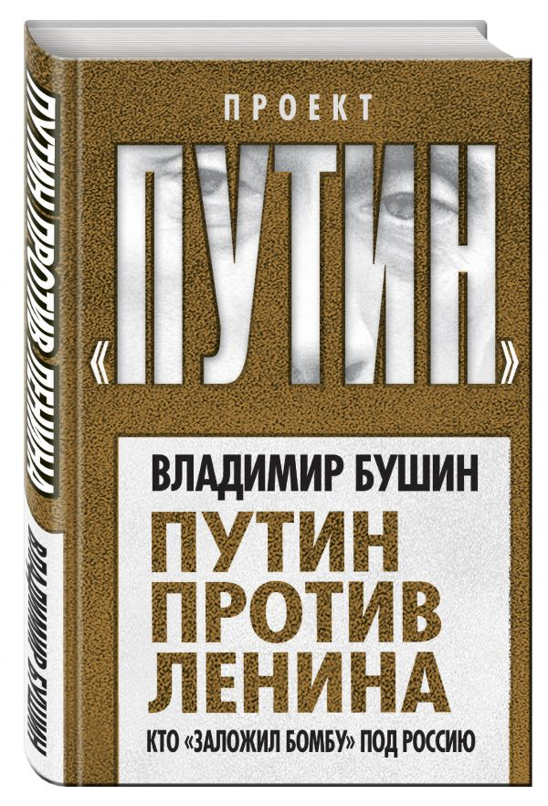 Путин против Ленина. Кто «заложил бомбу» под Россию Бушин В.С.