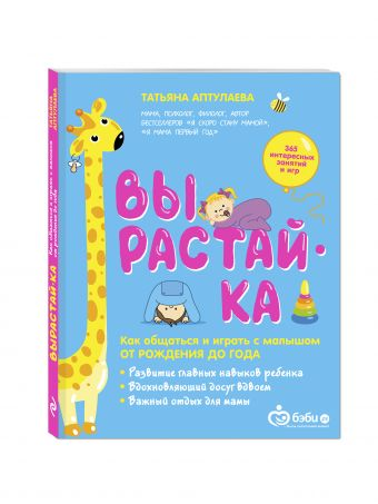 Вырастай-ка. Как общаться и играть с малышом от рождения до года Аптулаева Т.Г.