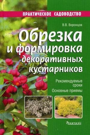 Воронцов В.В. - Обрезка и формировка декоративных кустарников обложка книги