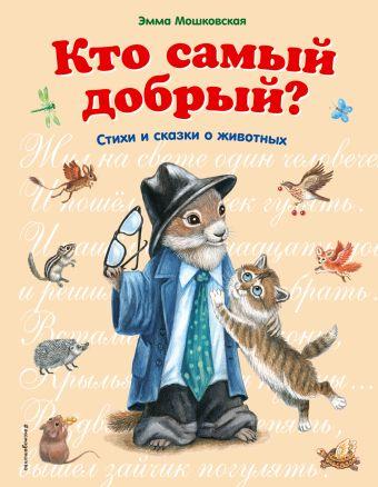 Кто самый добрый Э. Э. Мошковская