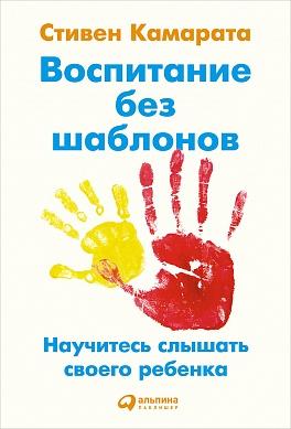 Камарата С. Воспитание без шаблонов: Научитесь слышать своего ребенка стивен камарата 0 воспитание без шаблонов научитесь слышать своего ребенка