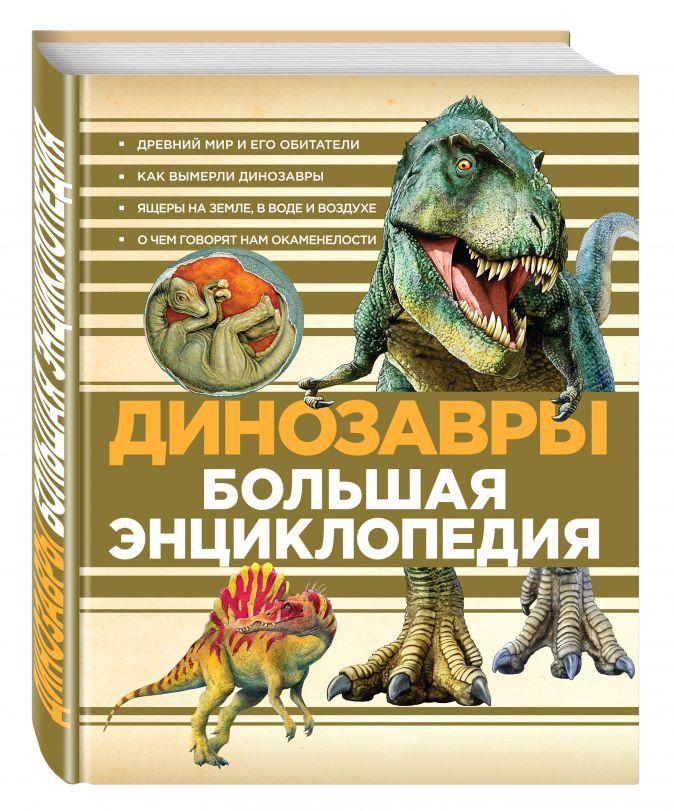 Динозавры. Большая энциклопедия