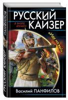 Панфилов В.С. - Русский кайзер. «Иду на вы!»' обложка книги