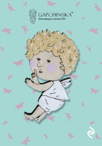 Евгения Гапчинская - Артброшка. GAPCHINSKA. Ангел. Я знаю где прячутся соленые огурчики... (Арте) обложка книги