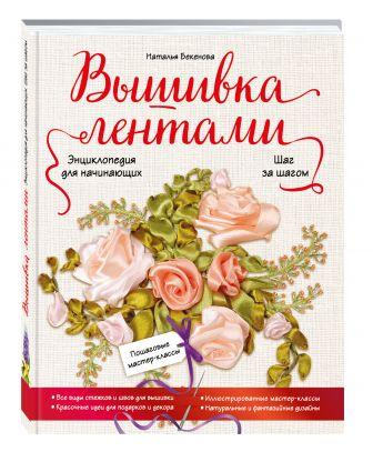 Наталья Бекенова - Вышивка лентами шаг за шагом. Энциклопедия для начинающих обложка книги