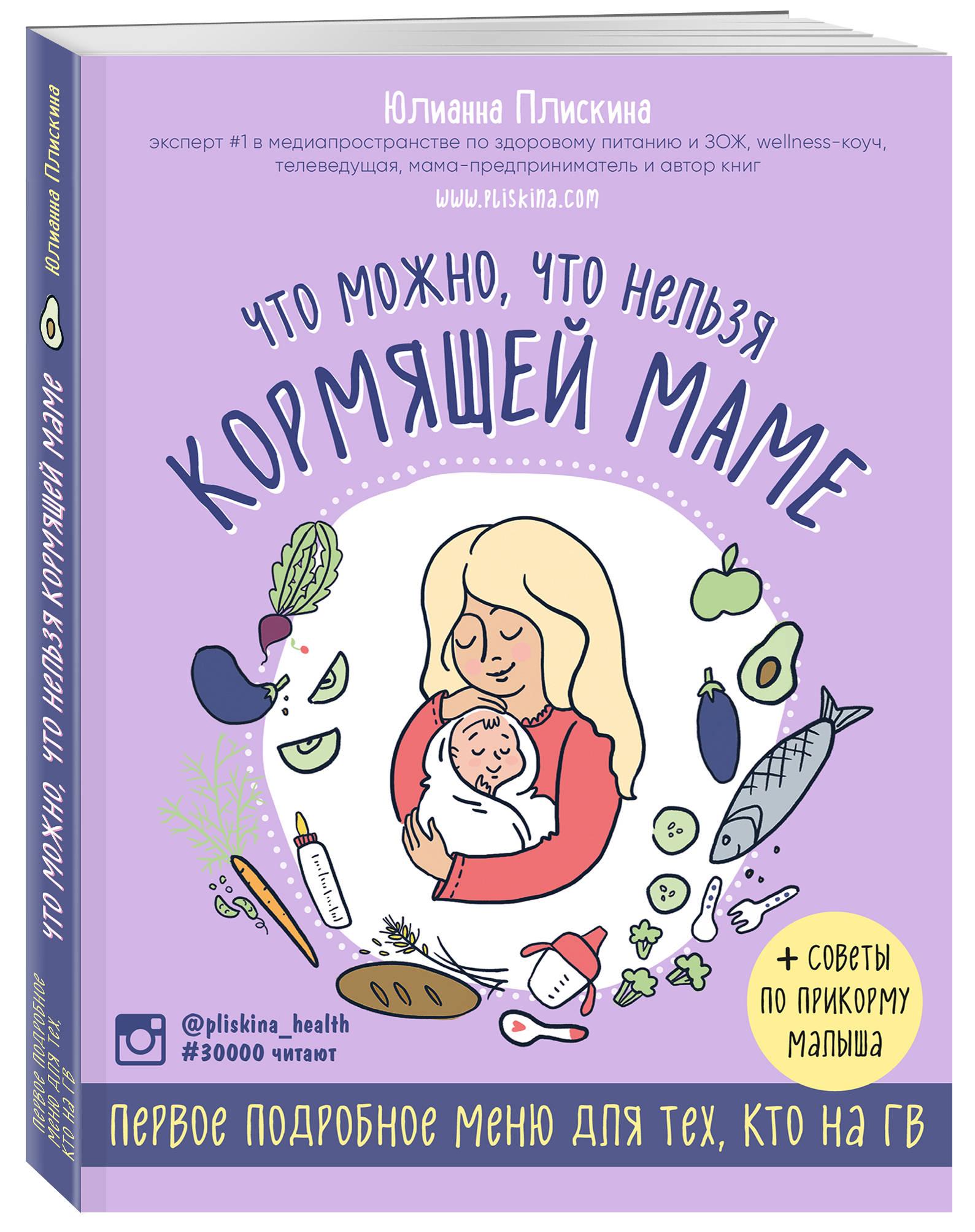 Юлианна Плискина Что можно, что нельзя кормящей маме. Первое подробное меню для тех, кто на ГВ что можно что нельзя кормящей маме первое подробное меню для тех кто на гв