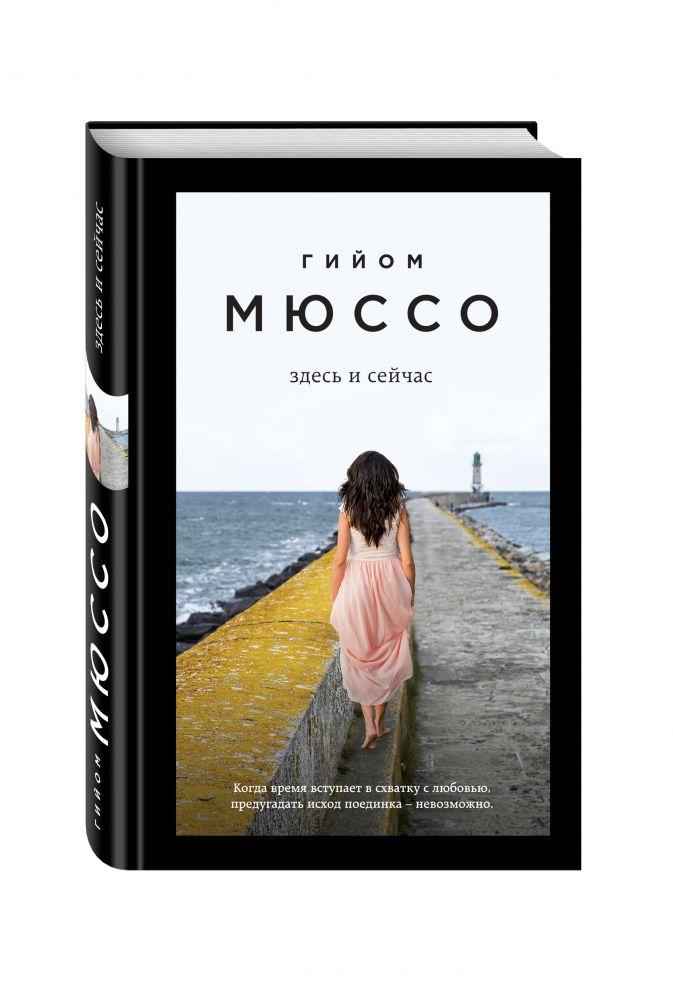 Гийом Мюссо - Здесь и сейчас обложка книги