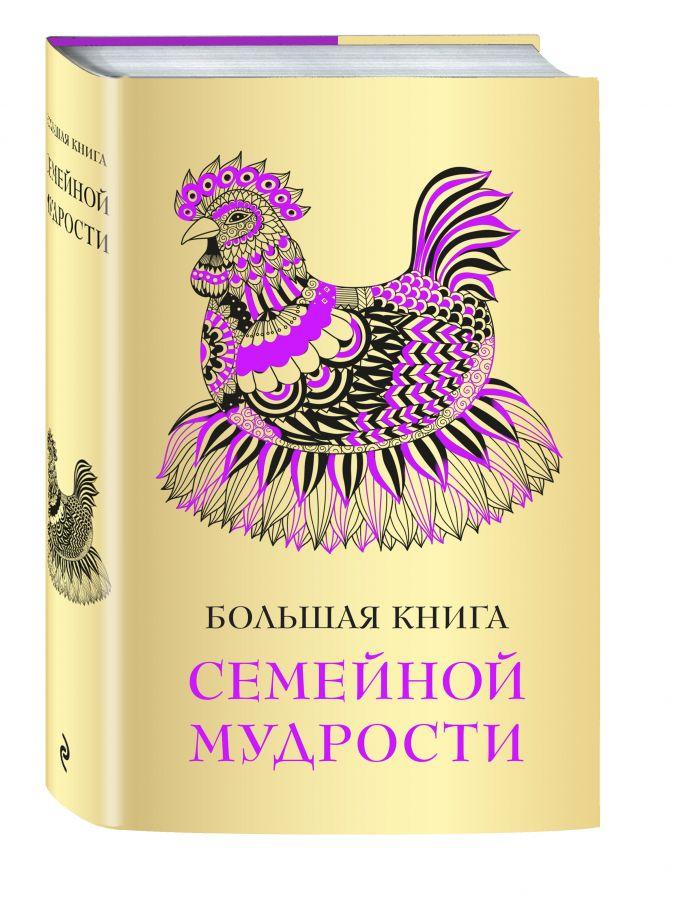 Большая книга семейной мудрости Сирота Э.Л.