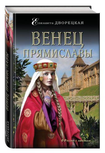 Венец Прямиславы Елизавета Дворецкая