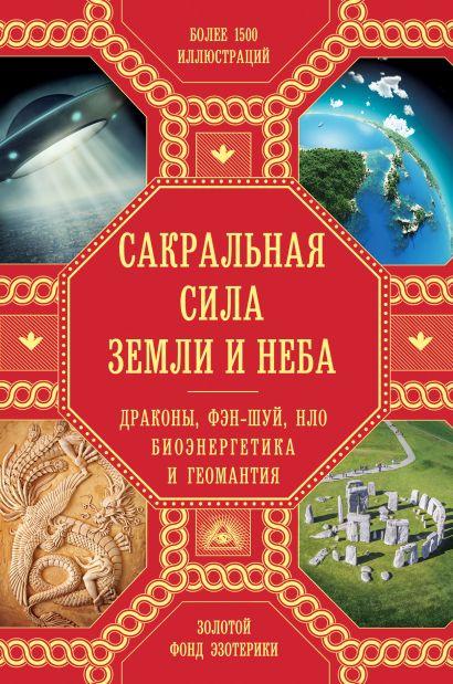 Сакральная сила Земли и Неба: Драконы, Фэн-Шуй, НЛО,Биоэнергетика и Геомантия - фото 1