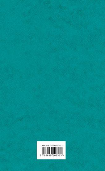 Портрет Дориана Грея. Баллада Редингской тюрьмы. Сказки Оскар Уайльд