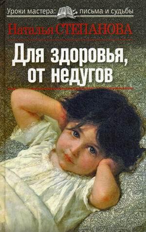 Степанова. Уроки мастера.Для здоровья, от недугов Степанова Н.И.