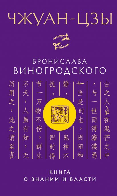 Чжуан-цзы Бронислава Виногродского. Книга о знании и власти - фото 1