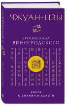 Виногродский Б.Б. - Чжуан-цзы Бронислава Виногродского. Книга о знании и власти' обложка книги