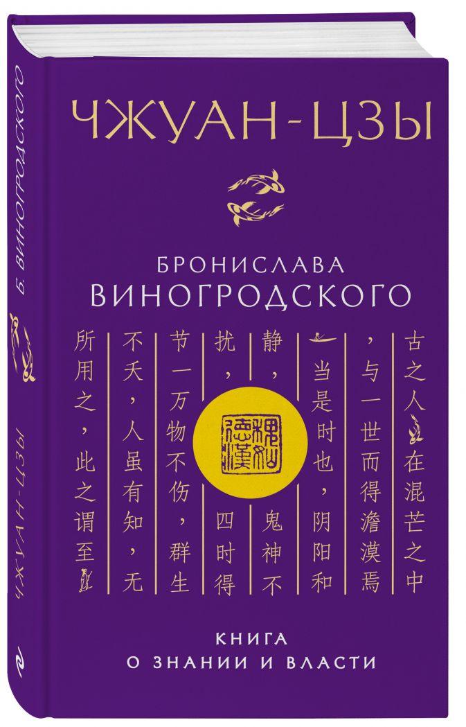 Чжуан-цзы Бронислава Виногродского. Книга о знании и власти Бронислав Виногродский