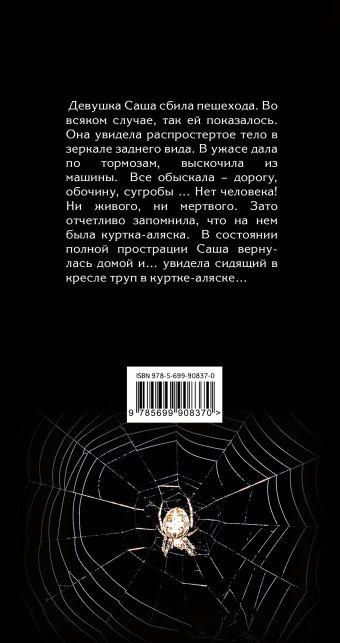 Мертворожденный Александр Варго