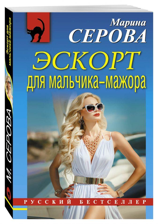 Марина Серова - Эскорт для мальчика-мажора обложка книги