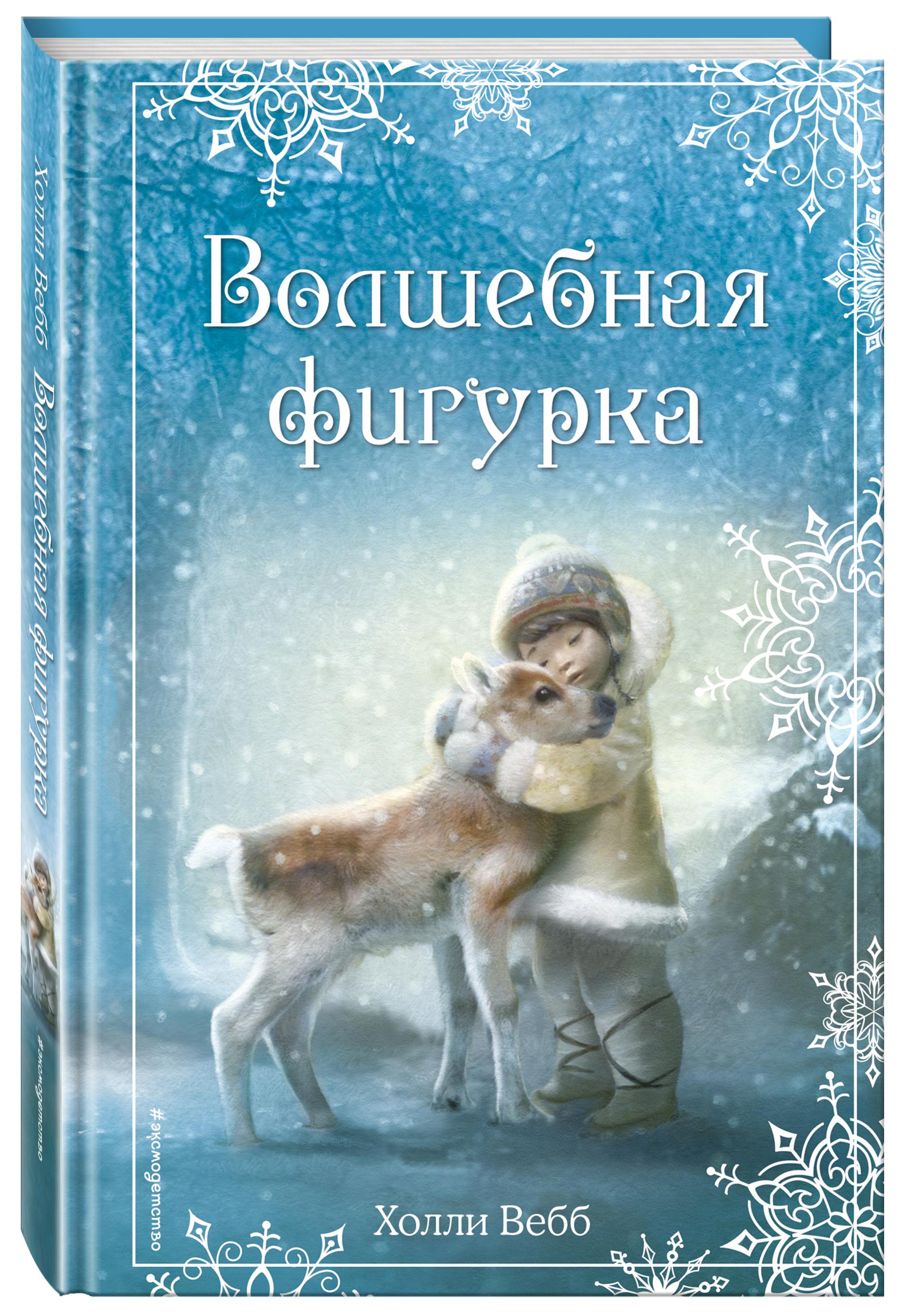 Холли Вебб Рождественские истории. Волшебная фигурка