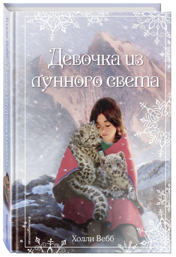 Рождественские истории. Девочка из лунного света Вебб Х.
