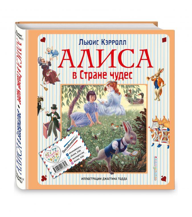 Алиса в Стране чудес. Алиса в Зазеркалье (ил. Дж. Тодда) Льюис Кэрролл