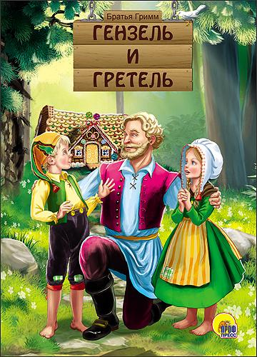 КАРТОНКА. ГЕНЗЕЛЬ И ГРЕТЕЛЬ