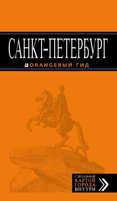 Санкт-Петербург: путеводитель + карта. 11-е изд., испр. и доп. - фото 1