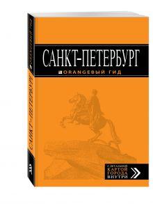 Санкт-Петербург: путеводитель + карта. 11-е изд., испр. и доп.