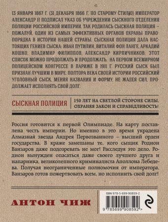 Тайные полномочия Антон Чиж