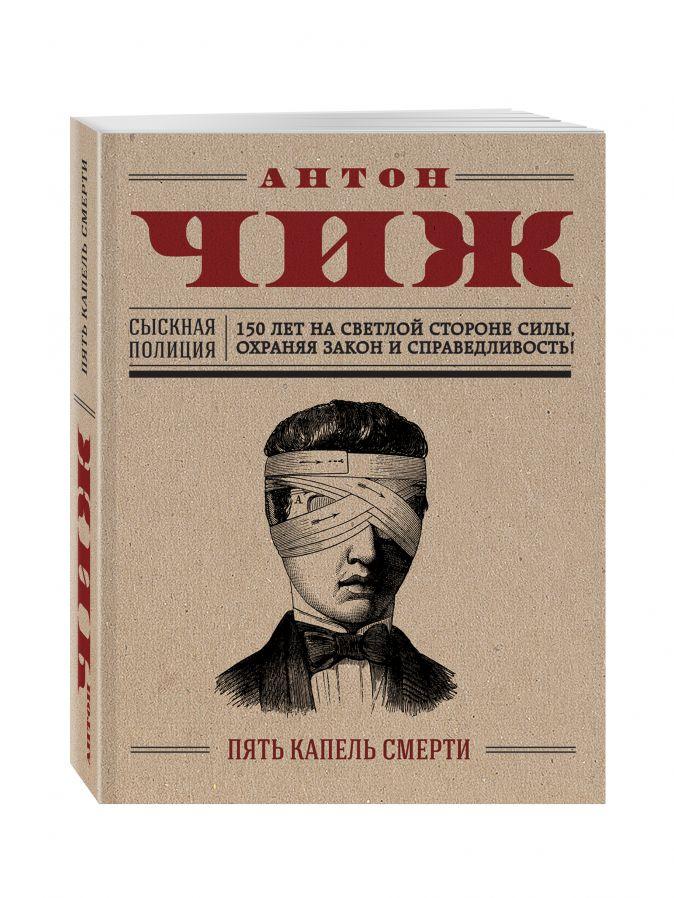 Антон Чиж - Пять капель смерти обложка книги