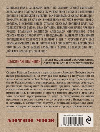Пять капель смерти Антон Чиж