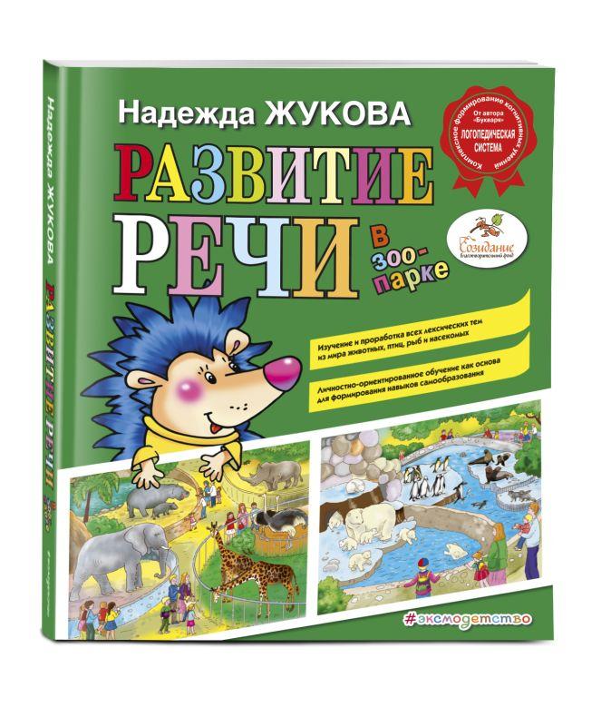 Надежда Жукова - Развитие речи: в зоопарке обложка книги