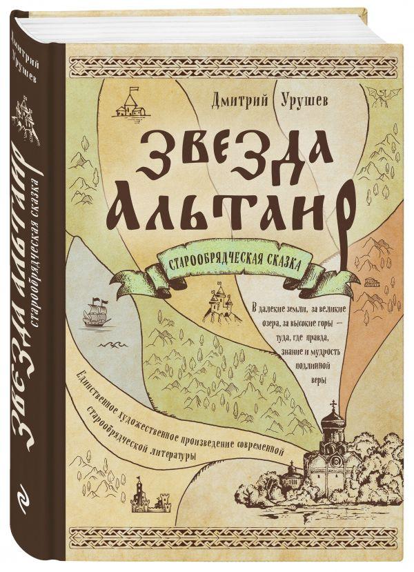 Звезда Альтаир. Старообрядческая сказка Урушев Дмитрий