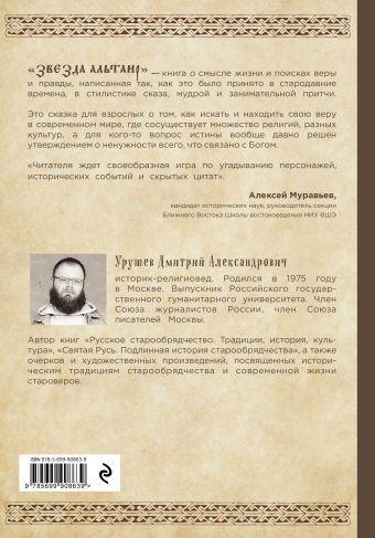 Звезда Альтаир. Старообрядческая сказка Дмитрий Урушев