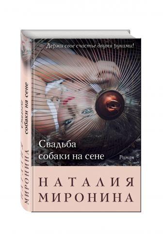 Наталия Миронина - Свадьба собаки на сене обложка книги