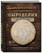 Эшер Д. - Искусство натурального сыроделия (темная)' обложка книги