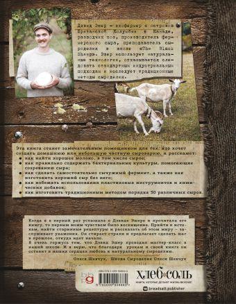 Искусство натурального сыроделия (темная) Дэвид Эшер