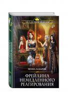 Лазарева М. - Фрейлина немедленного реагирования' обложка книги