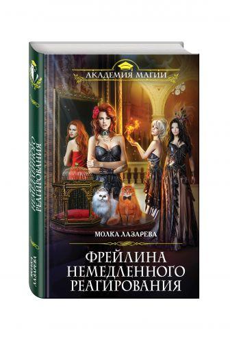 Молка Лазарева - Фрейлина немедленного реагирования обложка книги