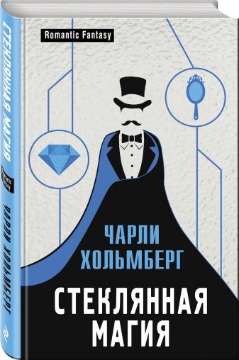 Чарли Хольмберг - Стеклянная магия обложка книги
