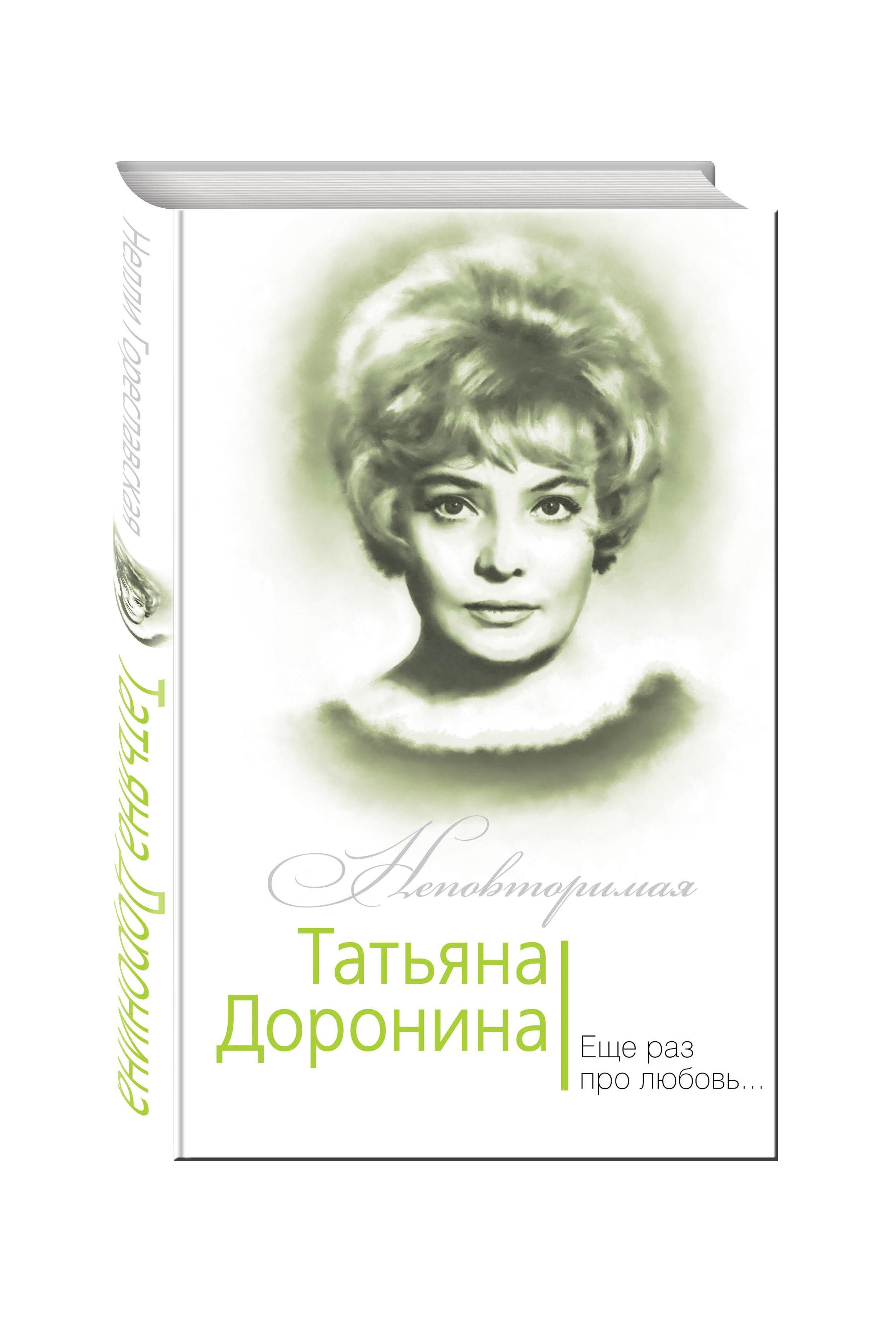 Нелли Гореславская Татьяна Доронина. Еще раз про любовь… нелли гореславская татьяна доронина еще раз про любовь…