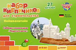 Набор кирпичиков для строительства Замок Нойшванштайн (27 деталей)