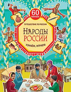 Народы России. Узнаём, играем (+многоразовые наклейки) Костюченко М И