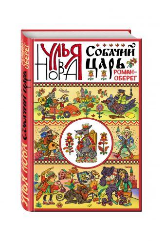 Улья Нова - Собачий царь обложка книги